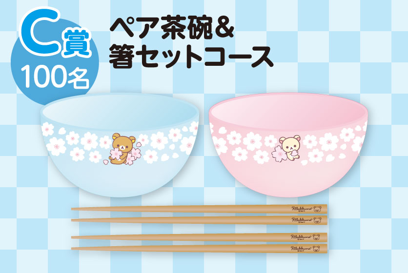 C賞:ペア茶碗&箸セットコース(100名)